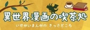 異世界漫画の喫茶処-無料立ち読みマンガもご紹介♪-